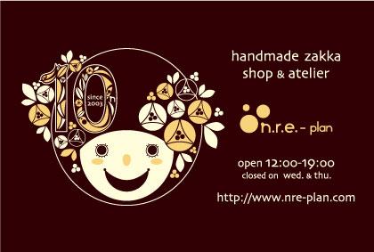 nre-shopcard2013.jpg