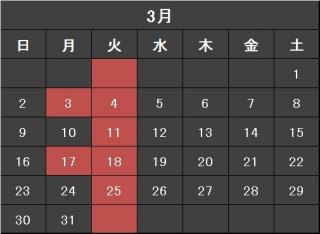 3月のカレンダー2014