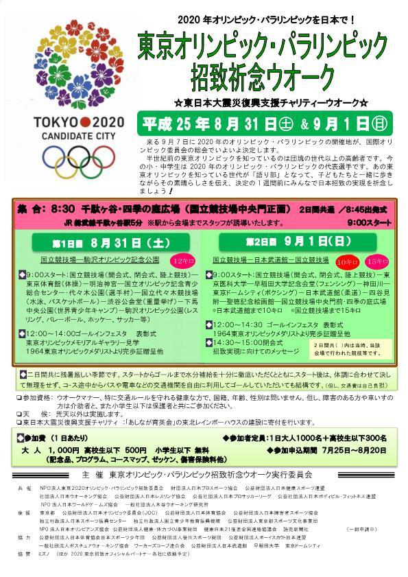 東京オリンピック・パラリンピック招致記念ウオーク_page0001