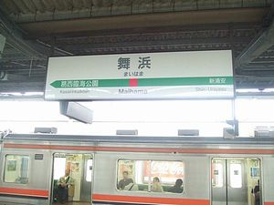 舞浜駅ホーム