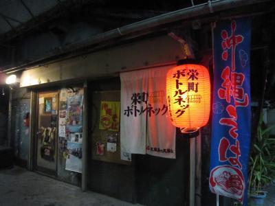 栄町市場(那覇)