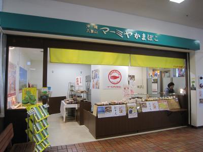 マーミヤかまぼこ(那覇)