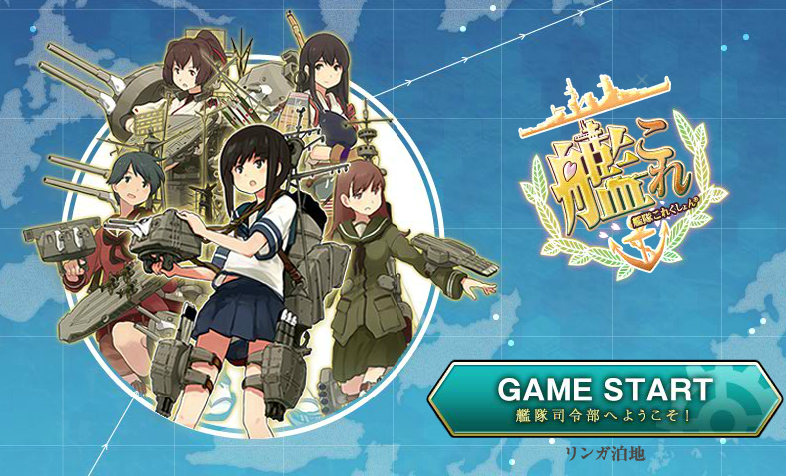 kancolle000.png