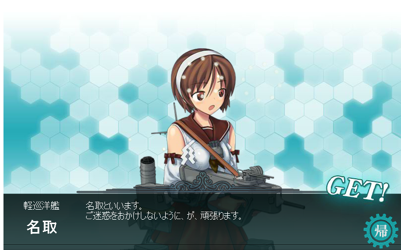kancolle006.png