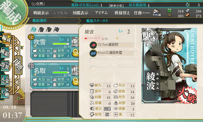kancolle010.png