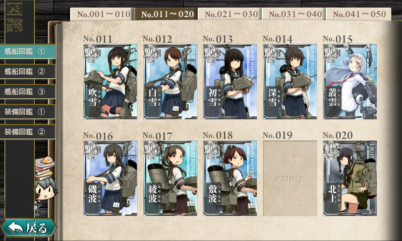 kancolle018.png