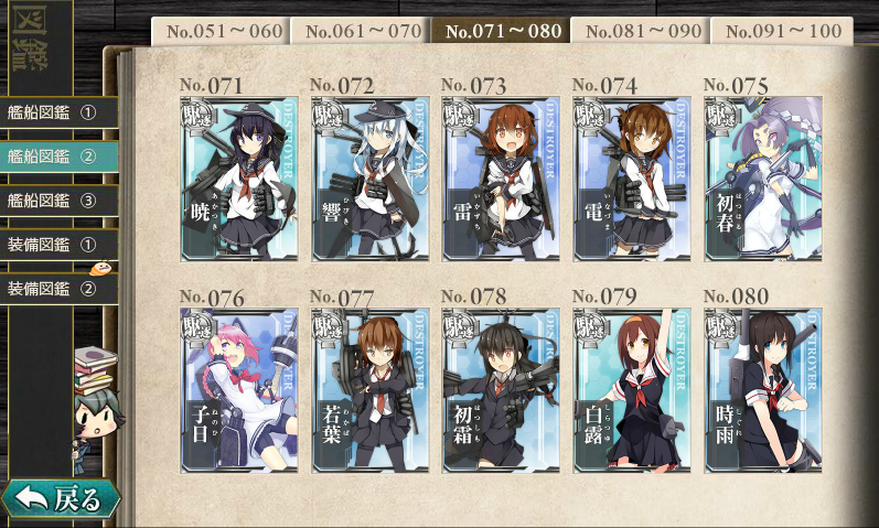 kancolle021.png