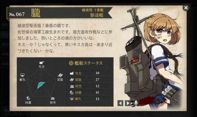 kancolle25.png