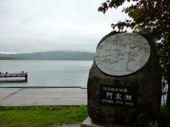 阿寒国立公園阿寒湖