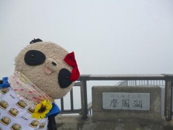 ばぶちゃん霧の摩周湖にて
