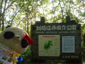 おばぶと釧路湿原の看板