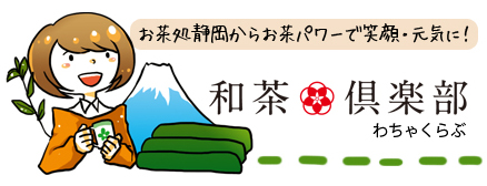 お茶処 静岡からお茶パワーで笑顔・元気に! 和茶倶楽部