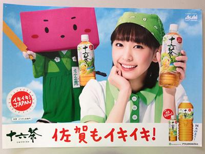 140204_asahi02_poster.jpg