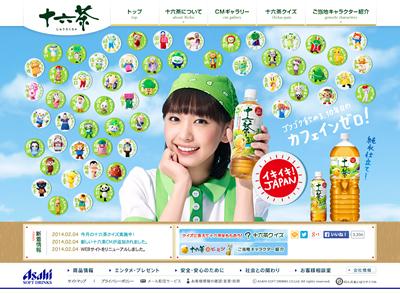 140205_asahi_web02.jpg