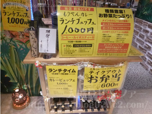 もうやんカレー京橋店カレー食べ放題ビュッフェランチ009