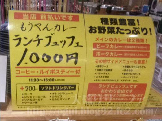 もうやんカレー京橋店カレー食べ放題ビュッフェランチ010