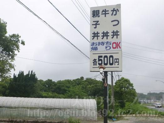 道の駅多古向かい山川食堂で500円かつ丼003