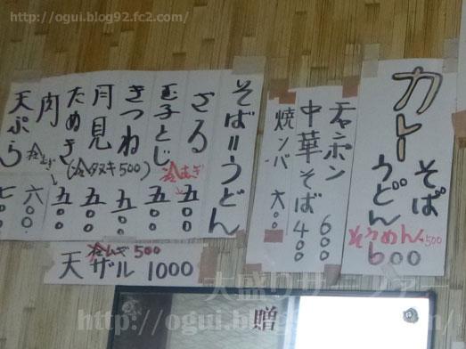 道の駅多古向かい山川食堂で500円かつ丼010