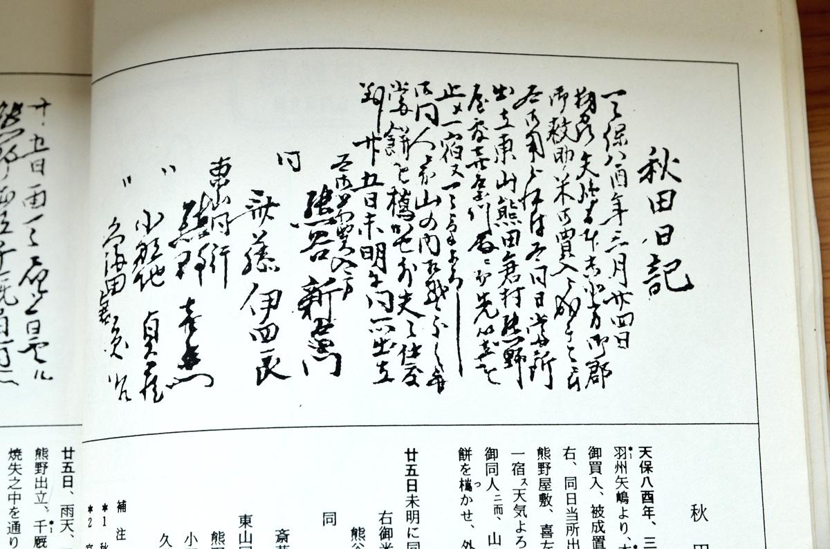 秋田日記 010s