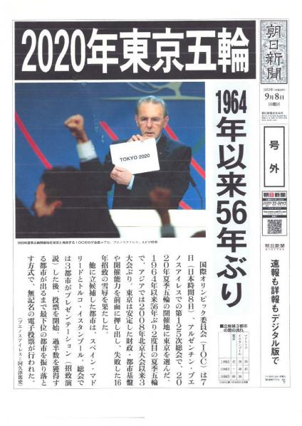 s号外:東京五輪