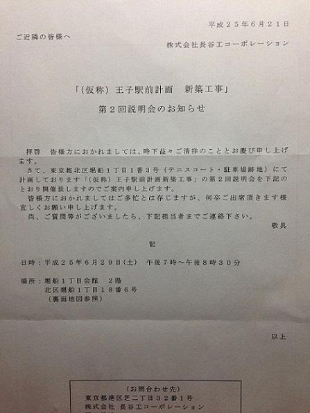 王子駅前計画第2回説明会