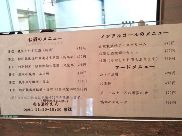 fujiokasyuzou_005.jpg