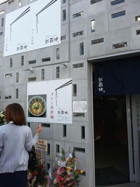 musashibou_yokogawa_001.jpg