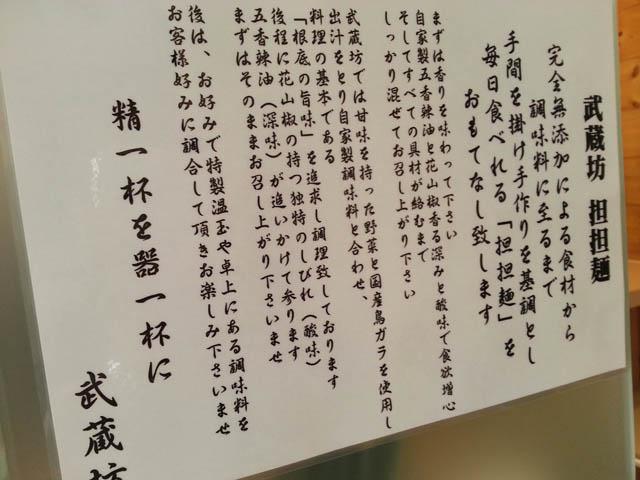 musashibou_yokogawa_003.jpg