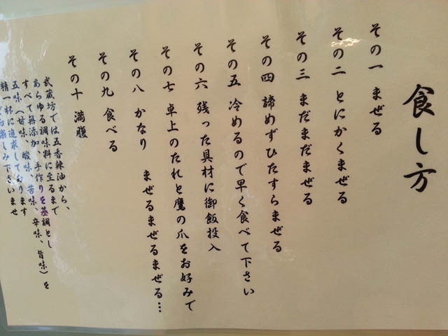 musashibou_yokogawa_004.jpg
