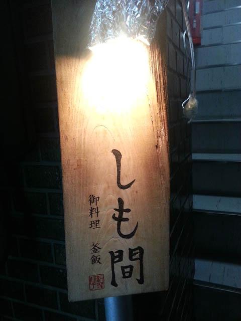 shimoma_001.jpg