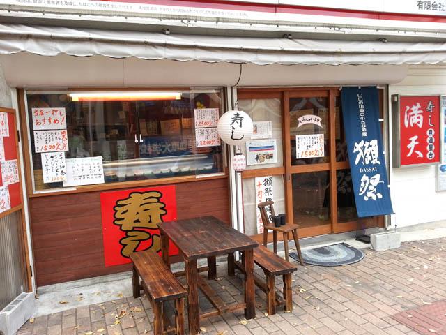 sushimanten_001.jpg