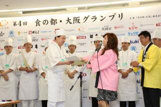 第4回食の都大阪グランプリ2