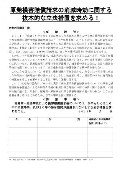 消滅時効に関する署名-001