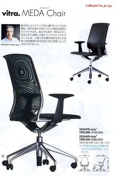 meda-Chair-top2.jpg