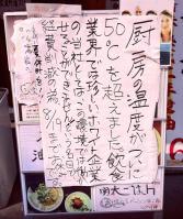 東京・神田にあるラーメン屋