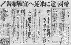 1941年12月9日合同新聞(山陽新聞)夕刊が報じる日米開戦;