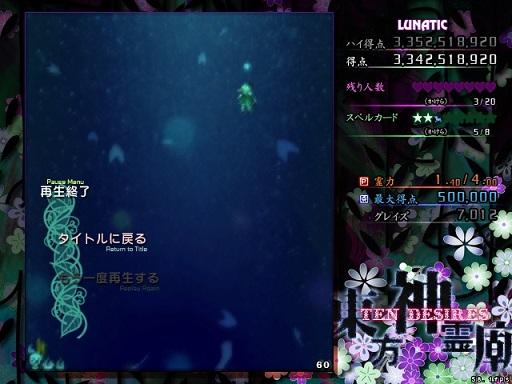 神L妖夢33.5億