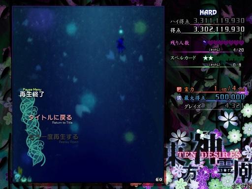 神H妖夢33.1億