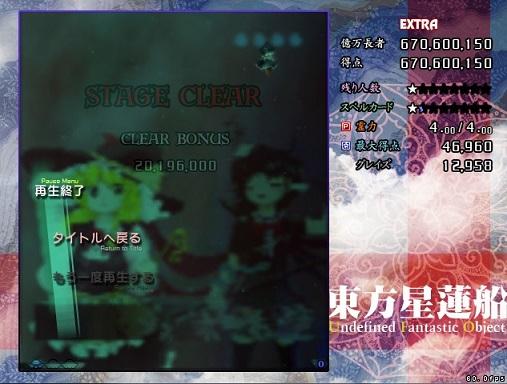 星Ex恋符6.7億