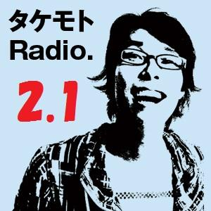 takemotoradio2.1