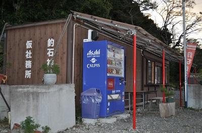 釣石神社社務所