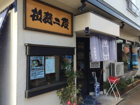 20141108 二段 (1)