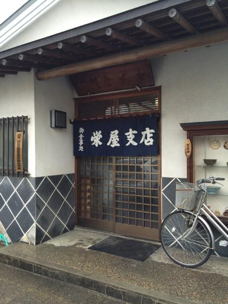 201411栄屋支店 (1)