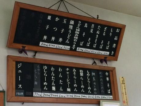 201411栄屋支店 (2)