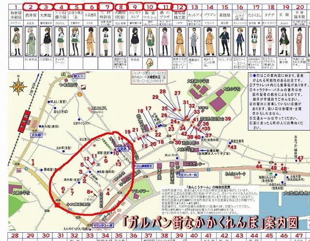 ooarai_20130713_map01s.jpg