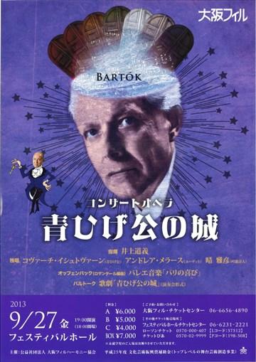 2013-9-27-青ひげ公の城