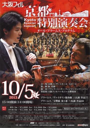 2013-10-05-京都特別