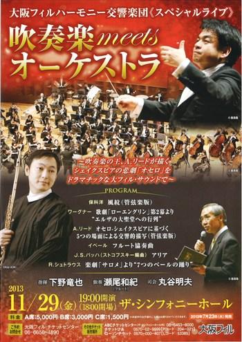 2013-11-27 スペシャルライブ