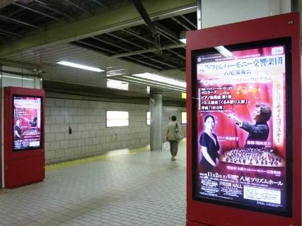 130908-14 御堂筋梅田駅デジタルサイネージ2