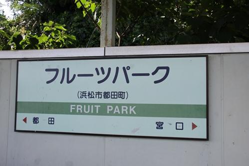 駅名表示札